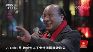 [远方的家]大运河(7) 百年粮仓新面貌| CCTV中文国际 - YouTube