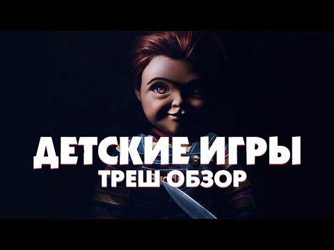 Треш Обзор Фильма ДЕТСКИЕ ИГРЫ (2019)