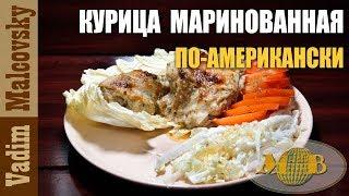 Рецепт Курица маринованная по-американски или американская жареная курица. Мальковский Вадим