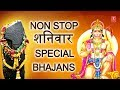 Download Non Stop शनिवार Special Bhajans,हनुमान जी,शनिदेव के भजन,Best Collection I Lord Hanuman-Shani Bhajans MP3 song and Music Video
