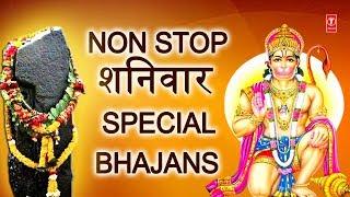 Non Stop शनिवार Special Bhajans,हनुमान जी,शनिदेव के भजन,Best Collection I Lord Hanuman Shani Bhajans