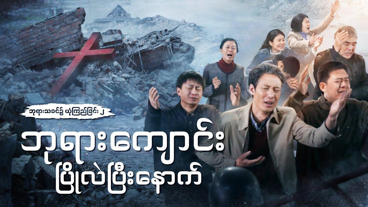 Myanmar Christian Movie 2020 (ဘုရားသခင်၌ ယုံကြည်ခြင်း ၂ - ဘုရားကျောင်း ပြိုလဲပြီးနောက်)