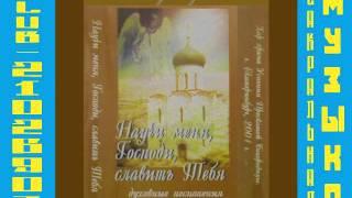 Научи меня, Господи, славить Тебя 7 Хор храма Успения Пресвятой Богородицы г. Екатеринбург