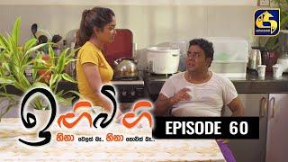 IGI BIGI Episode 60 || ඉඟිබිඟි II 27th December 2020 Thumbnail
