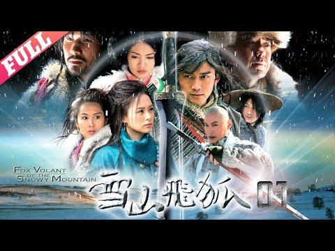 《雪山飛狐│Fox Volant of the Snowy Mountain》 第01集 官方高清版(钟欣桐,聂远,朱茵领衔主演)