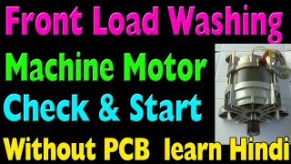 front load d Washing machine motor wiring & winding check,how start motor without PCB learn in Hindi