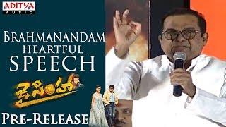 Brahmanandam Heartful Speech @ Jai Simha Pre Release | Balakrishna, Nayanthara,K.S.Ravikumar