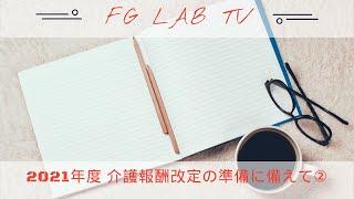 【2021年度介護報酬改定❷】ヘルスケア経営番組「FGLab TV」
