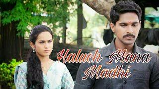 Haluch Mana Madhi - Lagir Zala Ji New Song 2k17