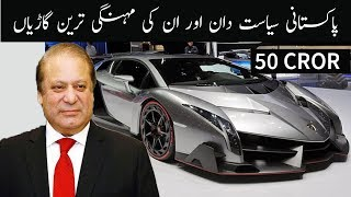 Pakistani Politicians With Their Luxury Cars| Prices Will Shock You | Hindi / Urdu