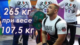 Денис Онуфриенко - жим лежа 265 кг