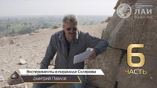 Дмитрий Павлов: Эксперименты в пирамиде Склярова