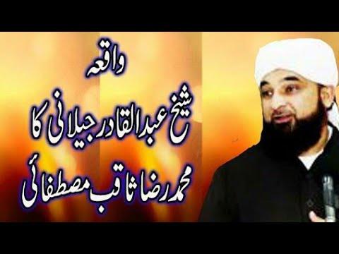 A Butifull Story Of Sheikh Abdul Qadir Jailani Sahib .By Muhammad Saqib Mistafai Sahib.