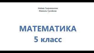 Математика-5. Плоскость, прямая, луч, отрезок
