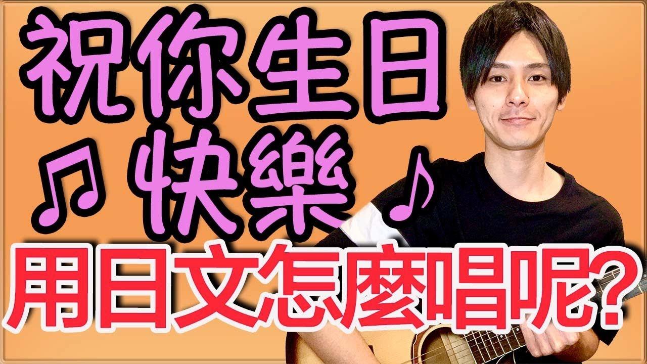 【學日文?】你的日本朋友生日時唱看看喔!大介 -我的日文- - YouTube