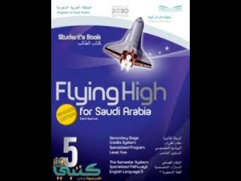 صف ثالث ثانوي انجليزي Flying High 5 Page 56 Youtube