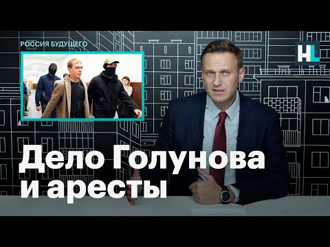 Навальный об арестах бывших полицейских по делу Голунова