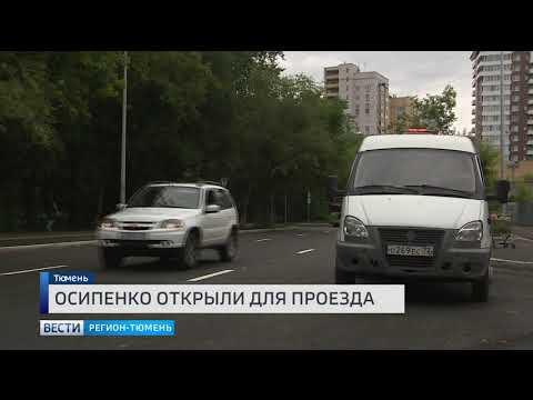Проезд по улице Осипенко открыли в Тюмени
