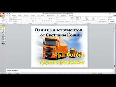 видео: Чат боты в перевозках