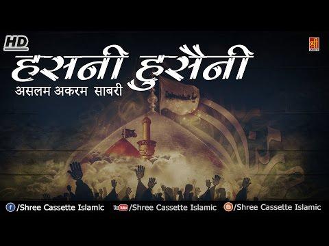 Qawwali 2017 - Hassani Hussaini (Aslam Akram Sabri) | Superhit Islamic Song | Karbala Ki Video