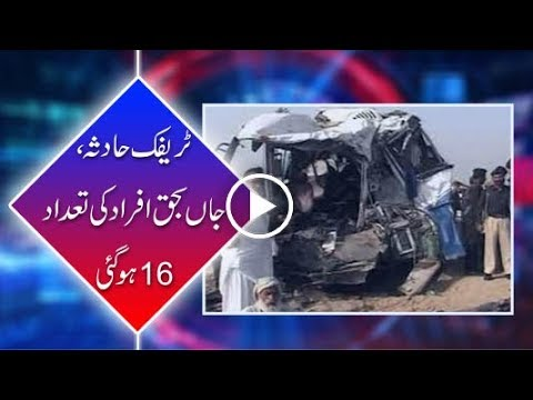 Khairpur road accident claims 20 lives, leaves 7 injured