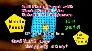 #EPIn 111 - Mobile Pouch , Cell Phone Pouch Tutorial for Beginners using waste plastic wire
