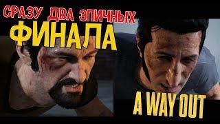 A Way Out - СРАЗУ ДВА ЭПИЧНЫХ ФИНАЛА (прослезились)