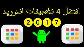 افضل تطبيقات اندرويد 2017