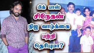 பிக் பாஸ் சிநேகன் நிஜ வாழ்க்கை பற்றி தெரியுமா? - Vijay Tv Bigg Boss Snehan Real Life Biography