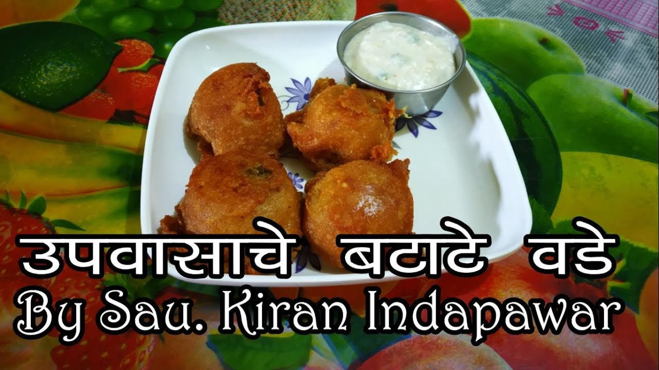उपवासाचे बटाटे वडे | Upwasache batate vade recipe in Marathi | By Kiran Indapawar