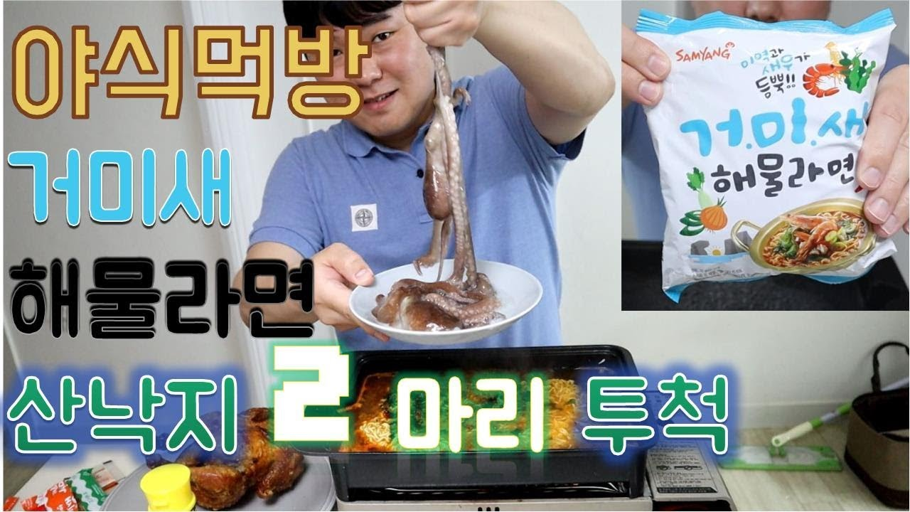 거미새해물라면에 산낙지2마리 투척!MUKBANG Octopus Ramen&Grilled Chicken #koreanfood#mukbangasmr#야식먹방#거미새라면#거미새해물라면
