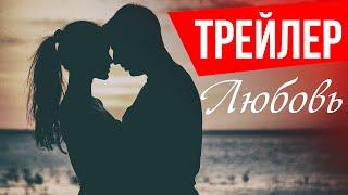 ДИАГНОЗ ЛЮБОВЬ - ТРЕЙЛЕР