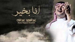 عبدالمجيد عبد الله - أنا بخير (حصريًا) | 2016