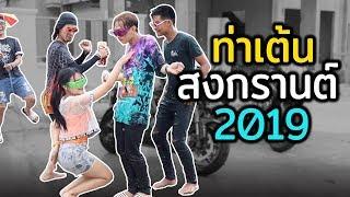 10-ท่าเต้นสงกรานต์-2019-กวนตีน-สายย่อบิ๊กไบค์-ep-222-mnf-riderth