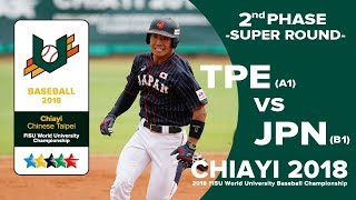 🔴ᴴᴰ Baseball – Second phase – TPE(A1) vs JPN(B1) - FISU 2018 World University Championship