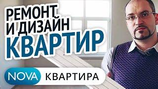 Ремонт и дизайн квартир. Современный ремонт и дизайн квартир под ключ. [НоваКвартира](, 2016-04-19T15:10:31.000Z)