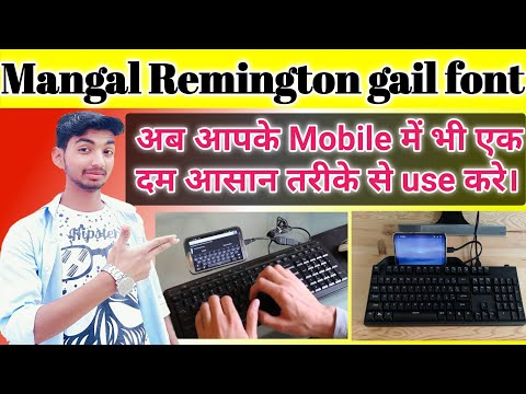 How To Download Mangal Font Typing Softwares|  Beltron Typing Test Software | Mangal | Remington Gai