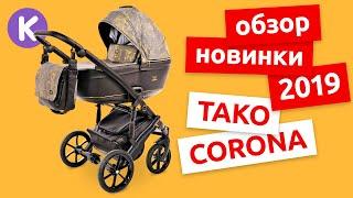 TAKO CORONA - обзор коляски новинки 2019 года. Тако Корона - одна из лучших детских колясок 2 в 1.