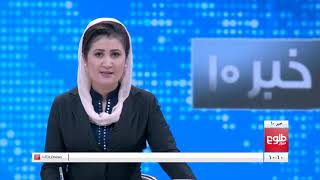 TOLOnews 10pm News 09 April 2019 / طلوعنیوز، خبر ساعت ده، ۲۰ حمل ۱۳۹۸