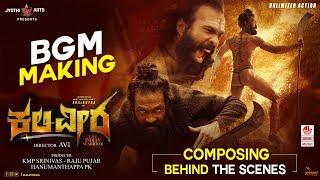 Kaliveera BGM Making - Composing Behind The Scenes   Ekalavyaa   Avi   Raghavendra V