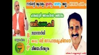 Kerala Election 2014 - Chalakudy Vote For BJP