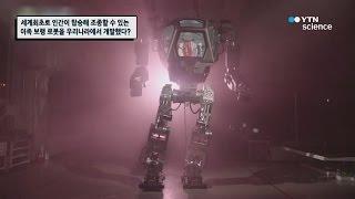 인간이 탑승해 조종하는 이족 보행 로봇을 우리나라에서 개발했다? / YTN 사이언스