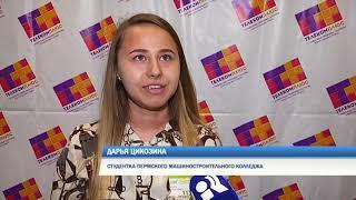 XII краевая олимпиада «Pro-ПРОФИ», 22 мая 2019 года