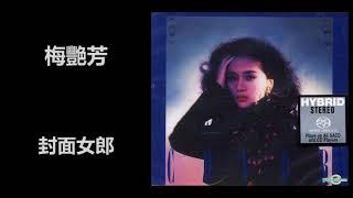 梅艷芳 - 封面女郎