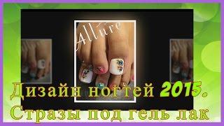 Дизайн ногтей 2015. Стразы под гель лак