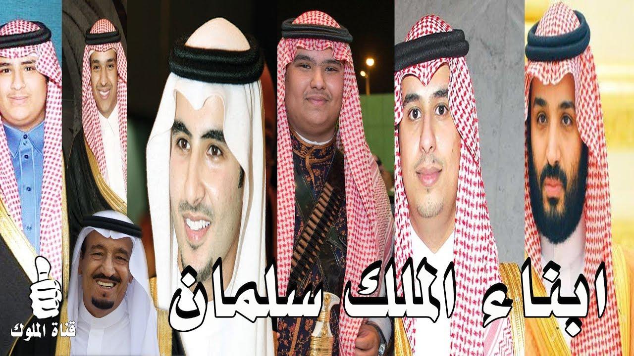 ابناء الملك سلمان بالترتيب من الأميرة فهدة بنت فلاح بن سلطان آل حثلين العجمي Youtube