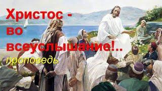 Христос - во всеуслышание!