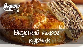 Пирог курник с овсяным киселём - Готовим Вкусно 360!