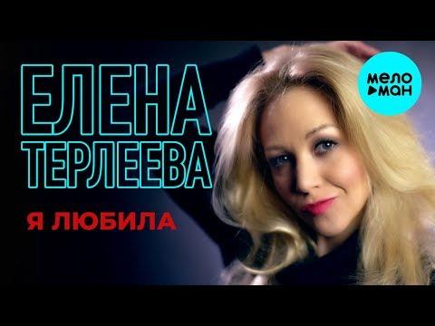 Елена Терлеева  - Я любила (Single 2019)