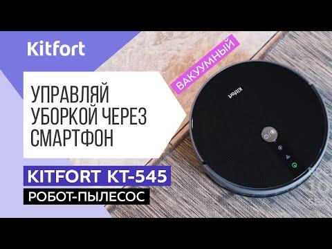 Вакуумный робот-пылесос Kitfort KT-545 Krusenstern | 0+